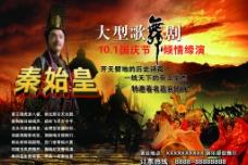 歌舞剧海报图片