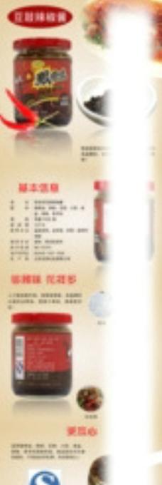 辣椒酱详情页图片