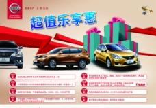 汽车销售促销海报图片