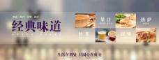 奶茶店横幅海报图片