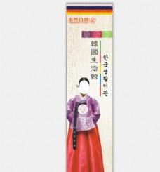 韩国馆海报图片