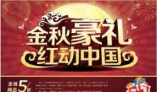 金秋豪礼 红动中国图片