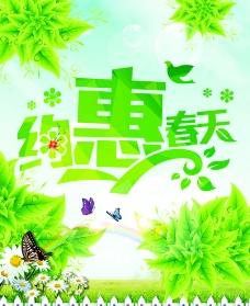 约惠春天 春季海报图片