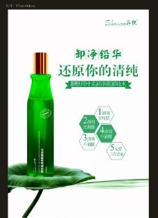 绿色护肤品海报图片