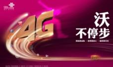 4G海报图片