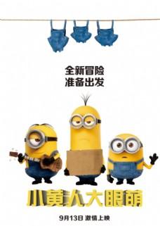 小黄人海报图片