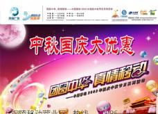 中秋国庆大优惠海报图片