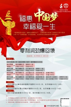 活动海报 华表 红色 白色 简图片