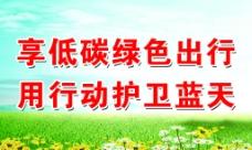 低碳绿色环保展板图片