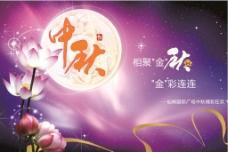 中秋节广告背景图片