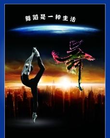 舞蹈海报图片