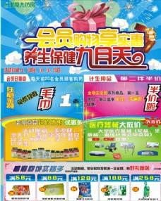 丰原大药房会员日促销海报图片