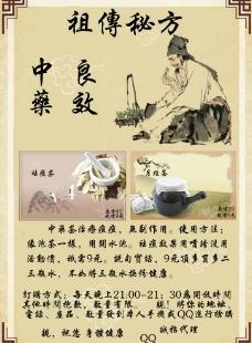 中医祖传秘方图片