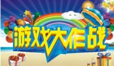 游戏大作战海报图片