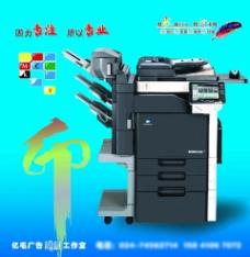 复印机图片