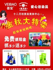化妆品海报 宣传页图片