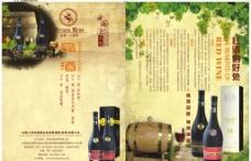 红酒大单页图片