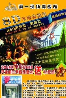 5D8D体验馆图片