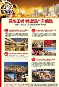 地产商业单页背面图片