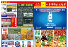 超市促销海报图片
