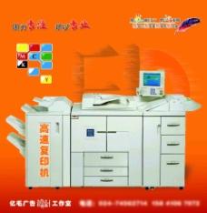 大型复印机图片