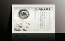 剁椒鱼头展板图片
