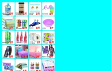 超市DM模版图片