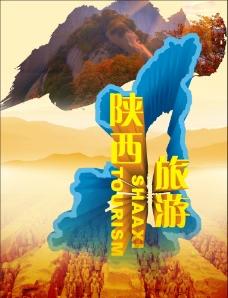 陕西旅游图片