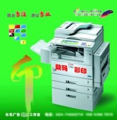 彩印机图片