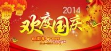 欢度国庆 国庆背景图片