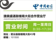 中国电信最新标准营业时间牌图片