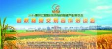 农业背景板图片