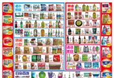 超市促销海报 奶类 小吃 清洁图片