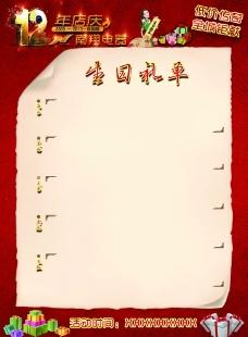 南翔电器12周年庆反面图片
