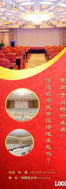 酒店宣传展架图片