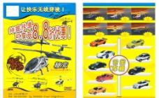 遥控玩具宣传单图片