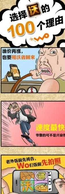 联通漫画微博图片