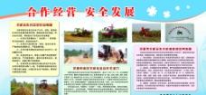 农机安全图片