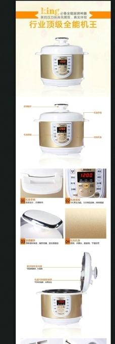 淘宝厨具电器详情页描述图片