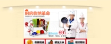 厨具海报图片