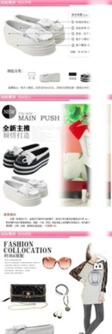 淘宝夏季女鞋详情页描述图片