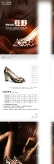 淘宝女鞋详情页模板图片