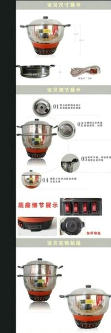 淘宝厨具电器详情页描模板图片