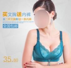 淘宝内衣文胸直通车促销主图ps图片