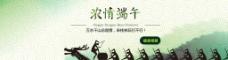 端午节淘宝天猫banner图片