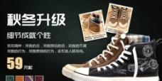 淘宝天猫海报男女鞋促销轮播图图片