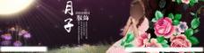淘宝月子孕妇促销广告图图片