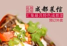 菜馆店铺店招图片