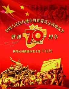 抗战胜利70周年图片