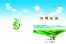 环保封面图片